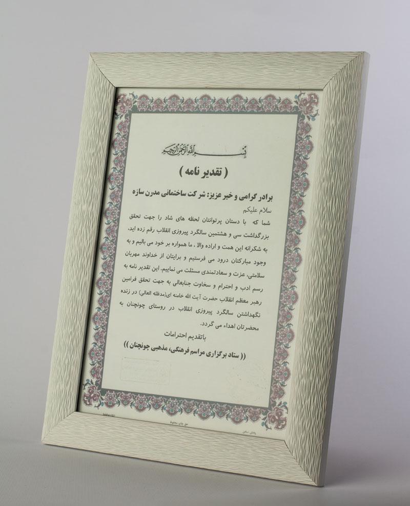 تقدیر نامه از ستاد برگزاری مراسم فرهنگی،مذهبی چونچنان