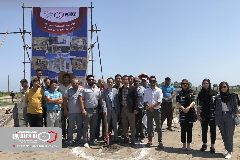 افتتاحیه فاز اول ویلاهای شهرکی ساحلی شرکت مدرن سازه