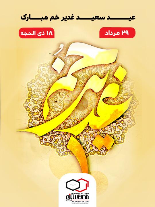 پیام تبریک شرکت مدرن سازه به مناسب عید سعید غدیر خم