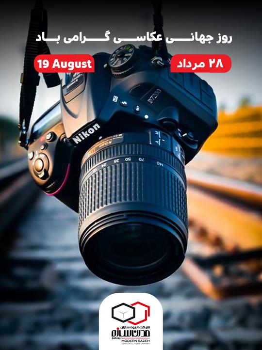 پیام تبریک شرکت انبوه سازان مدرن سازه به مناسبت روز جهانی عکاس