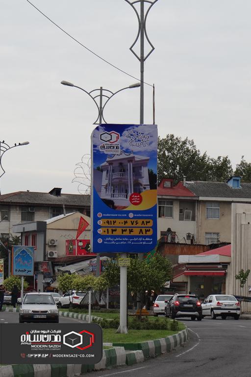 تبلیغات محیطی شرکت انبوه سازان مدرن سازه در سطح کلانشهر رشت
