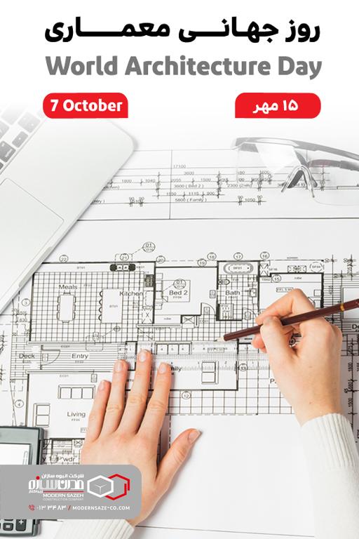 تبریک شرکت انبوه سازان مدرن سازه به مناسبت روز جهانی معمار