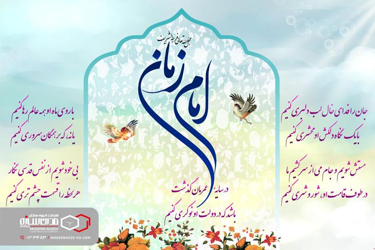 تبریک به مناسبت آغاز امامت امام زمان (عج)