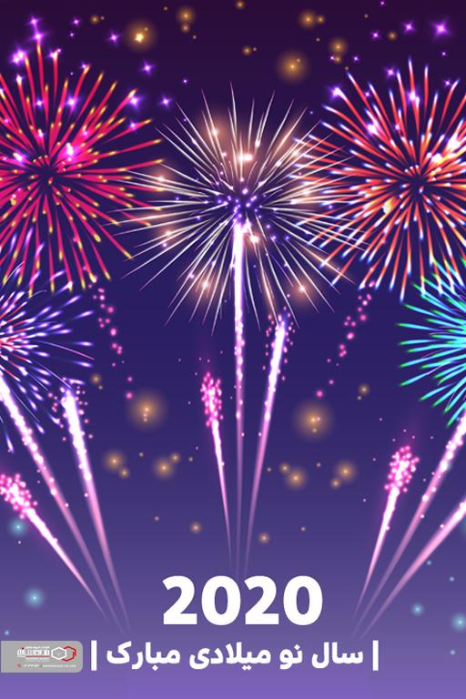 تبریک مدرن سازه به مناسبت سال نو میلادی 2020