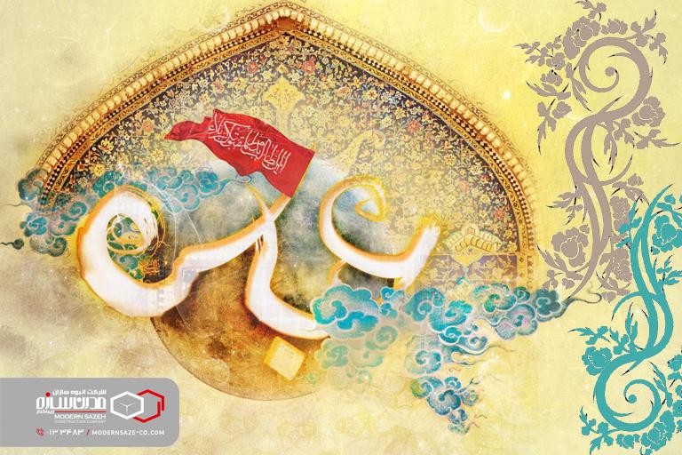 پیام تبریک به مناسبت ولادت حضرت ابوالفضل عباس (ع)