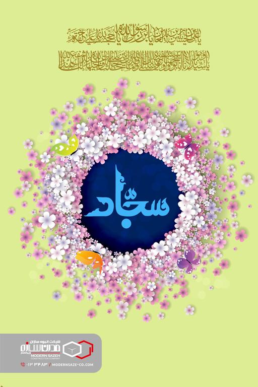 پیام تبریک مدرن سازه به مناسبت ولادت امام سجاد (ع)