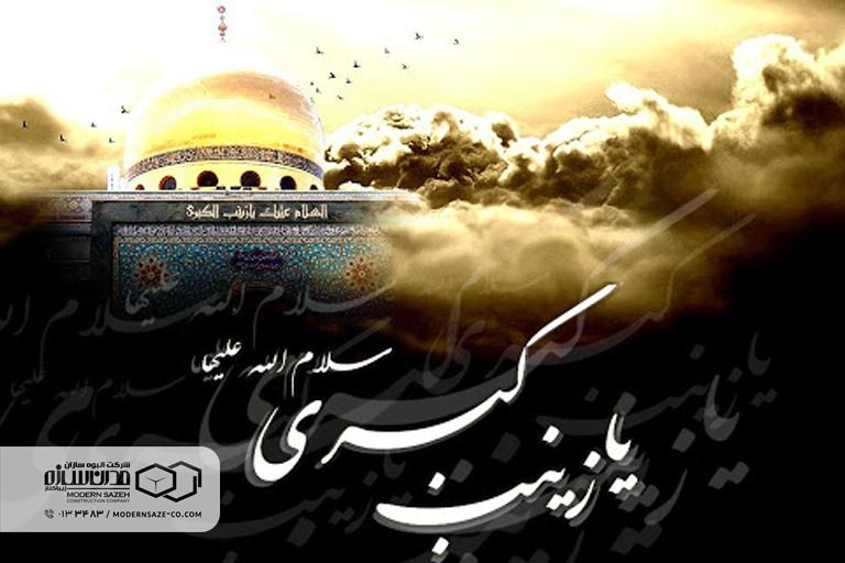 پیام تسلیت به مناسبت شهادت حضرت زینب (ص)