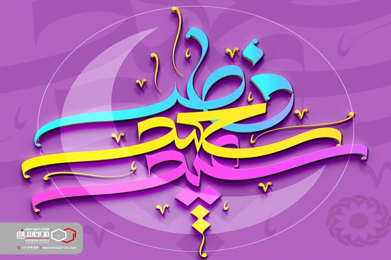 تبریک مدرن سازه به مناسبت عید سعید فطر