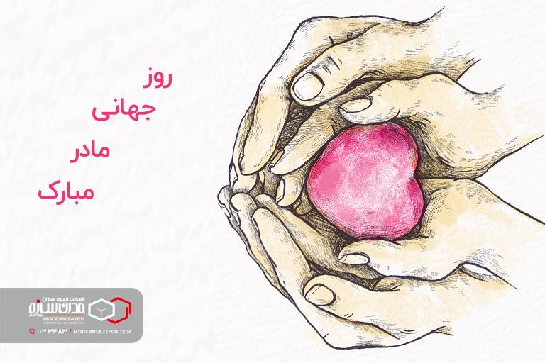 پیام تبریک روز جهانی مادر از طرف مدیریت محترم مدرن سازه