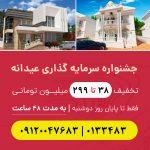جشنواره سرمایه گذاری عیدانه شرکت مدرن سازه