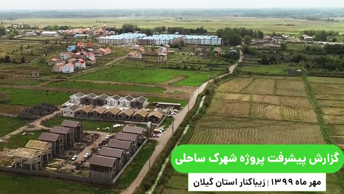 گزارش ویدیویی روند ساخت پروژه بزرگ شهرک ساحلی (مهر ماه 1399)