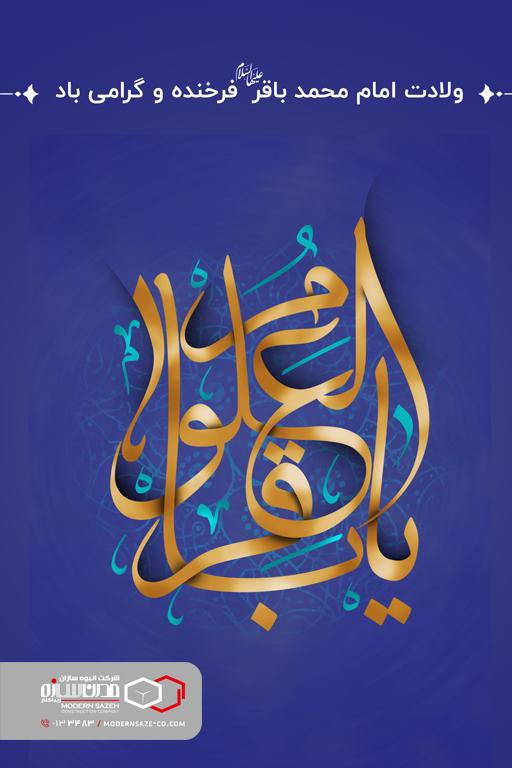 تبریک به مناسبت ولادت امام محمد باقر (ع)