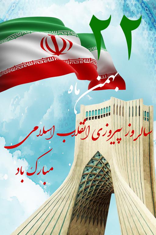 تبریک سالروز 22 بهمن ماه از شرکت مدرن سازه