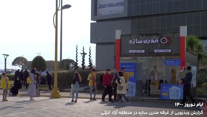 گزارش ویدیویی از غرفه مدرن سازه در منطقه آزاد انزلی _ ایام نوروز 1400