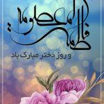 پیام تبریک ولادت حضرت معصومه (ص) و روز دختر