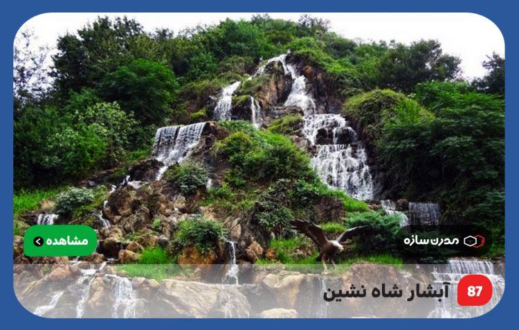 آبشار-شاه-نشین