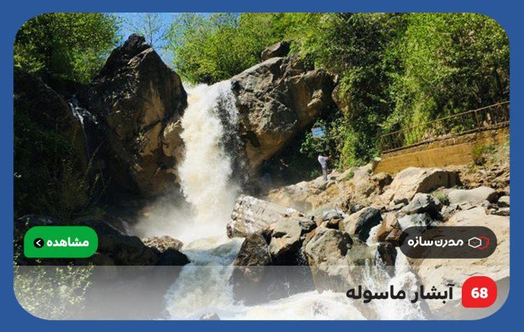 آبشار-ماسوله