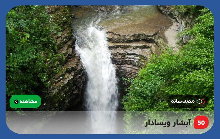 آبشار-ویسادار