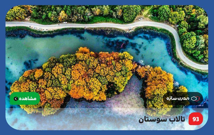 تالاب-سوستان