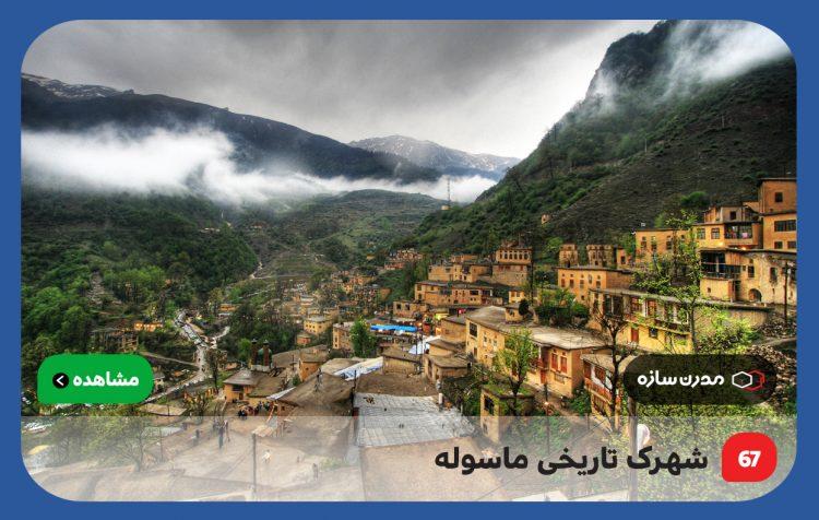 شهرک-تاریی-ماسوله