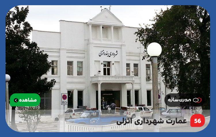عمارت-شهرداری-انزلی
