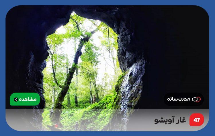 غار-آویشو