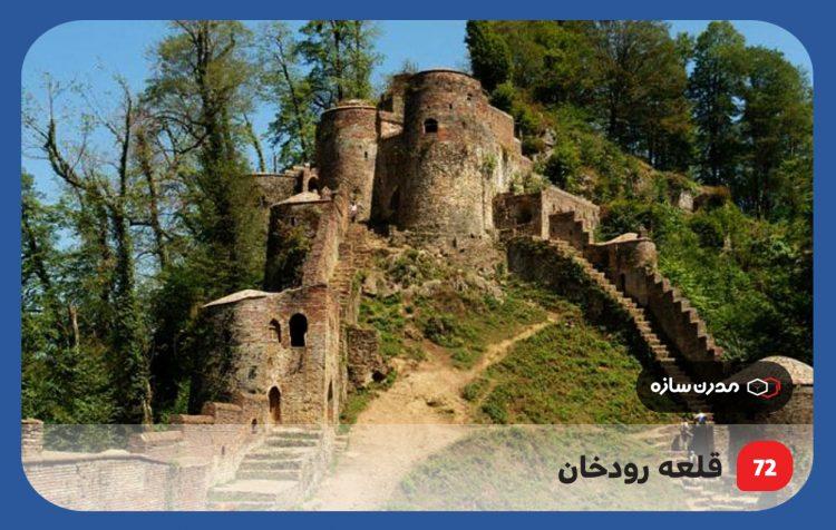 قلعه-رودخان-1
