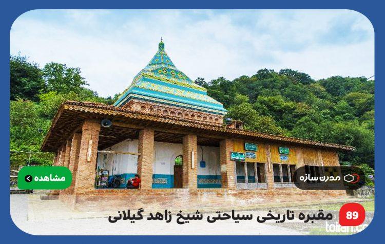 مقبره-شیخ-زاهد