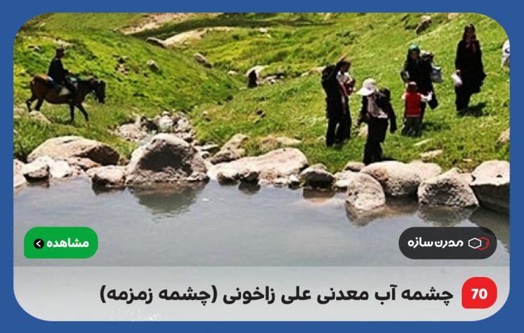 چشمه-زمزمه